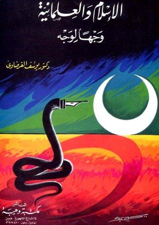 تحميل كتاب الإسلام والعلمانية وجها لوجه تأليف يوسف القرضاوي pdf مجاناً | المكتبة الإسلامية | موقع بوكس ستريم